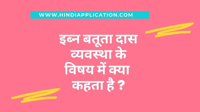 What does Ibn Battuta Das say about the law? In Hindi