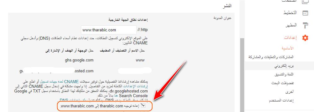حل مشكلة عدم دخول للمدونة بدون non-www واعادة توجيه النقطاق الى www