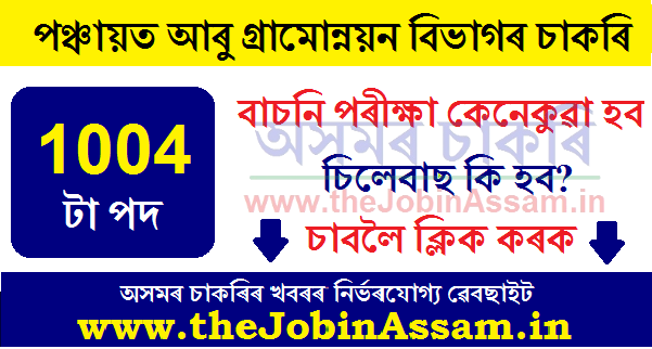 PNRD Assam Recruitment 2020: Syllabus, Exam Pattern and Selection Process of 1004 Posts