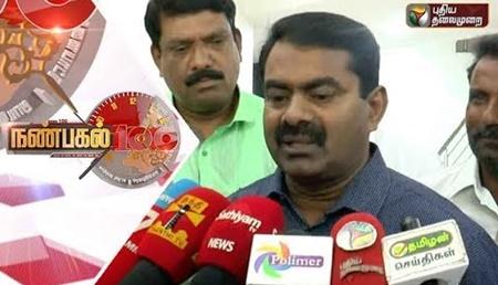 Nanpagal 100 News | 26-06-2017 Puthiya Thalaimurai TV