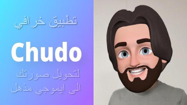 http://www.rftsite.com/2019/06/chudo-app.html