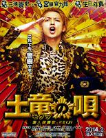 The Mole Song: Undercover Agent Reiji (2013) online y gratis