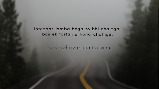 Love Shayari- intezaar lamba hoga....