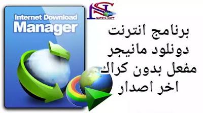 تحميل برنامج انترنت داونلود مانجر internet download manager 2020 مفعل بدون كراك