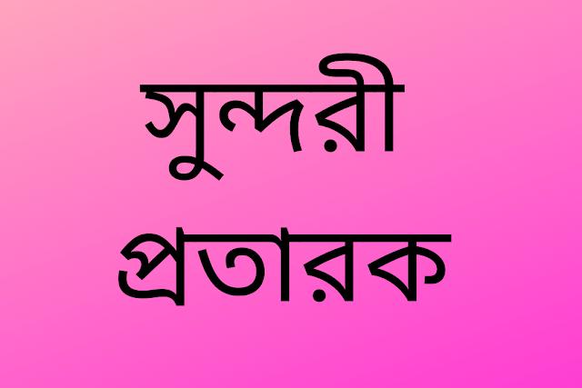 Sundori Protarok-Bangla Golpo, সুন্দরী প্রতারক মেয়ে, Bengali Story, Bangla Golpo, Bangla Kobita, Bangla Shayari, Mojar Golpo, Premer-Chondo, Sad-Story, Bangla love story, Bangla funny story, Bangla funny love story, funny story bangla, mojar golpo,