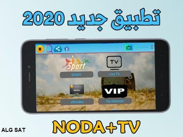 تحميل تطبيق NODA+TV  الجديد لمشاهدة جميع القنوات العالمية على الأندرويد