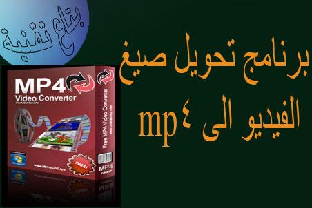 ،تحويل mkv الى mp4 اون لاين  ،تحويل صيغ الفيديو الى mp4 اون لاين  ،تحويل صيغة mkv الى mp4  ،تحويل فيديو من mkv الى mp4  ،برنامج تحويل الفيديو الى mpg كامل  ،برنامج تحويل mkv الى mp4  ،تحويل الفيديو الى mp4 بدون برنامج  ،كيفية تغيير صيغة الفيديو الى mp4  ،تحويل الفيديو الى mp4 مباشر  ،video converter to mp4 free download  ،تحويل mkv الى mp4  ،تحويل الفيديو من wmv الى mp4 اون لاين  ،تحميل برنامج تحويل صيغ الفيديو من mkv الى mp4  ،برنامج تحويل صيغ الفيديو الى avi كامل  ،تحويل صيغ الفيديو الى mp4  ،video converter to mp4  ،برنامج تحويل الى mp4  ،برنامج لتحويل الفيديو الى mp4  ،تحويل فيديو الى mp4  ،تحميل برنامج تحويل الفيديو الى mp4  ،تحويل الفيديو الى mp4  ،convert video to mp4  ،برنامج تحويل صيغ الفيديو الى mp4  ،برنامج تحويل الفيديو الى mp4  ،تحويل الفيديو اون لاين  ،برنامج لتحويل الفيديو الى mp4  ،mkv to mp4 converter  ،تحويل صيغ الفيديو اون لاين  ،convert mpg to mp4  ،convert wmv to mp4  ،تحويل الصيغ اون لاين  ،تحويل الفيديو الى mp4 اون لاين  ،برنامج تحويل mp4 الى mp3 اون لاين  ،تحويل صيغة الفيديو اون لاين  ،تحويل mkv الى mp4 بنفس الجودة