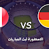 موعد مباراة ألمانيا وفرنسا اليوم 15-06-2021 في يورو 2020