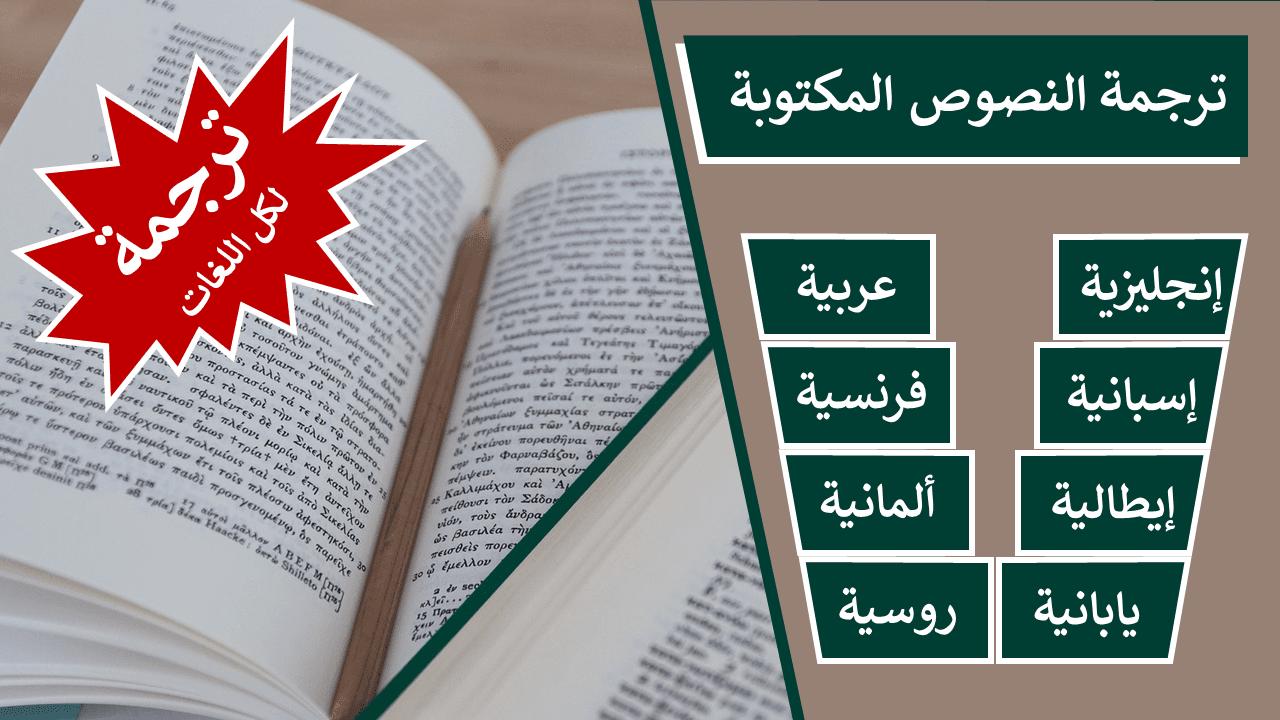 طريقة ترجمة نص مكتوب