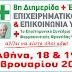 Το 1ο Επιστημονικό συνέδριο Φαρμακευτικής φροντίδας από την ΕΦΕ