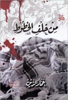 رواية من خلف الخطوط | للمؤلف عمار الزين