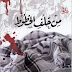 رواية من خلف الخطوط pdf عمار الزين