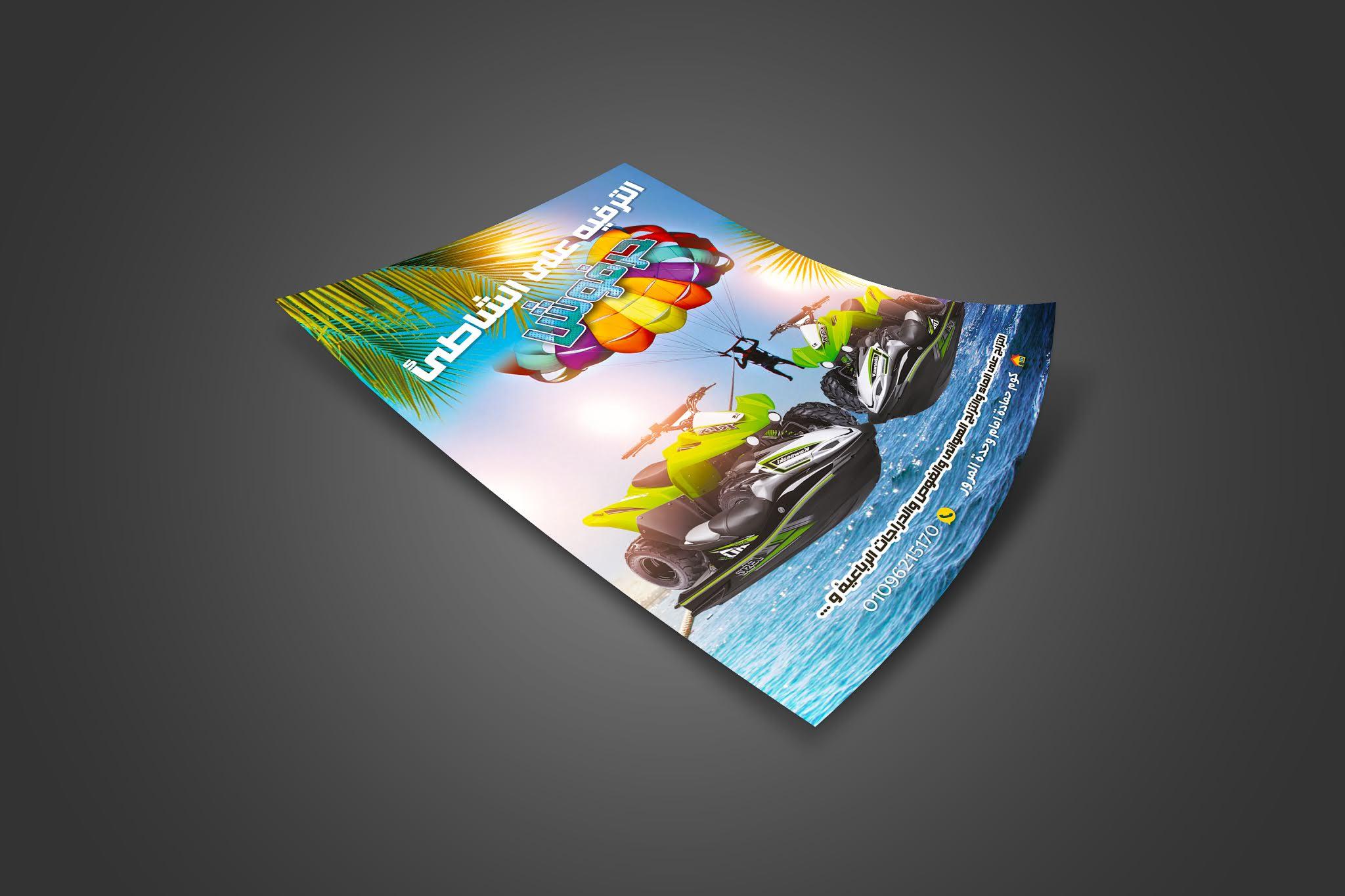 تصميم psd فلاير احترافى خاص ببيع معدات السباحة والغوص والشواطئ