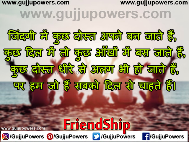 friendship day shayari in urdu