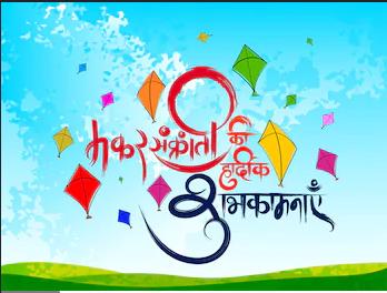 makar sankranti hd images in hindi