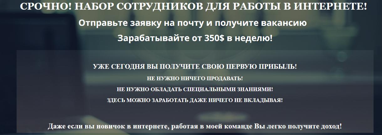 mega-zarabotka.ru – Отзывы, лохотрон! Как новичку зарабатывать 350$ в неделю!