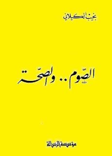 تحميل كتاب الصوم والصحة pdf - نجيب الكيلاني