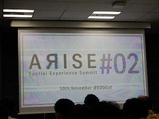 ARISE : Spatial Experience Summit #2 予告