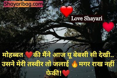 Love Shayari Photo Couple