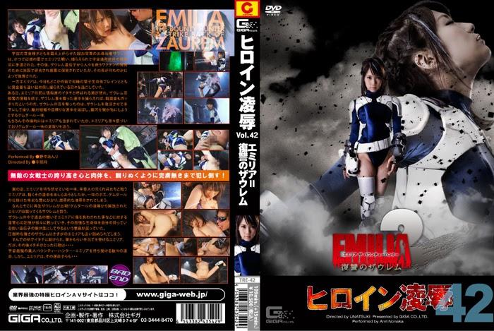 TRE-42 Heroine Sexual Give up Vol.42 Emilia – Revengeful Zaurem