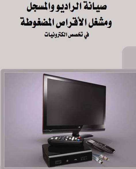 صيانة الراديو والمسجلات ومشغلات الأقراص المضغوطة pdf