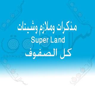 ملازم وشيتات منهج Super Land لكل صفوف المرحلة الإبتدائية