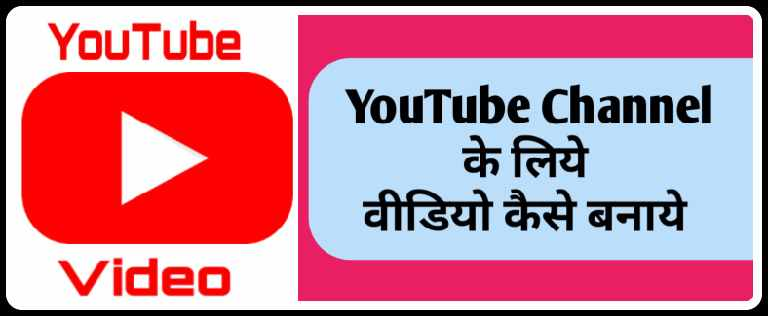 YouTube Ke Liye Video Kaise Banaye