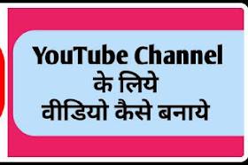 YouTube Ke Liye Video Kaise Banaye?