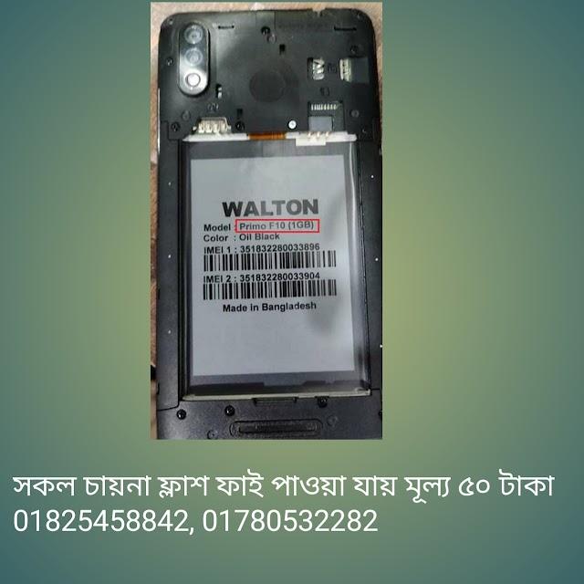 Walton Primo F10 Flash File Auto Restart Hang Logo