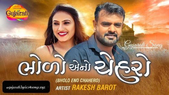 BHOLO ENO CHAHERO LYRICS - Rakesh Barot   Gujarati.Lyrics4songs.xyz