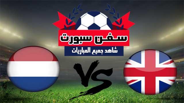 موعدنا مع  مباراة انجلترا وهولندا  بتاريخ 06/06/2019 دوري الأمم الأوروبية