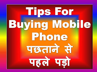 Tips For Buying Mobile Phone In HIndi