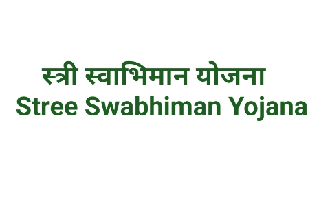 Stree Swabhiman Yojana