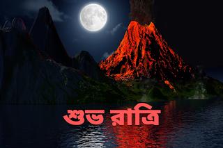good night bengali image download