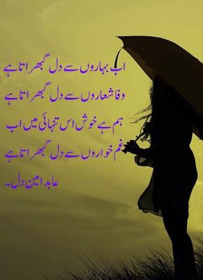 Ab Baharoon Say Dil Gahabrata Hai