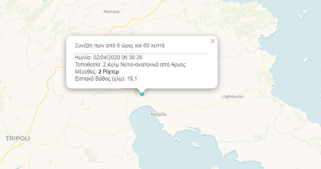 Μικρής έντασης σεισμική δόνηση τα ξημερώματα στο Άργος