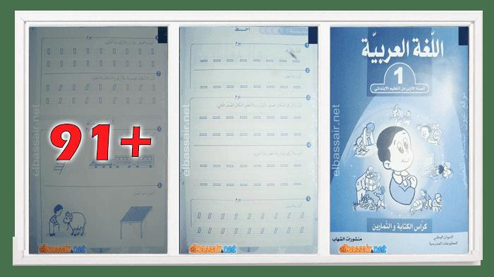 كراس الكتابة و التمارين في اللغة العربية للسنة الأولى 1 ابتدائي