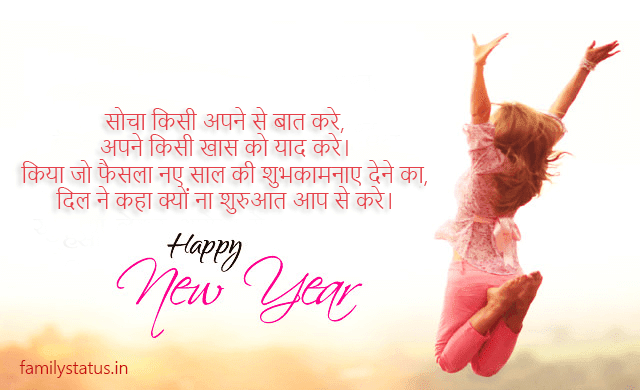 Happy New Year 2021 Wishes Shayari Hindi and english