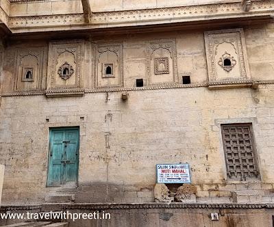 सलाम सिंह की हवेली जैसलमेर - Salam Singh Ki Haveli Jaisalmer