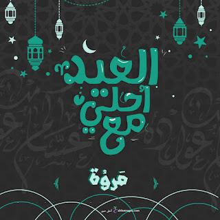 العيد احلى مع مروة