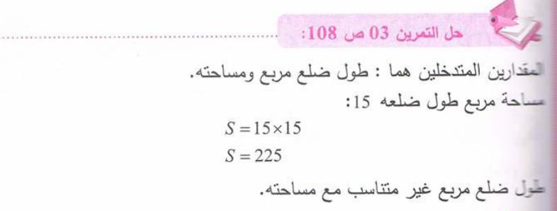 حل تمرين 3 صفحة 108 رياضيات للسنة الأولى متوسط الجيل الثاني
