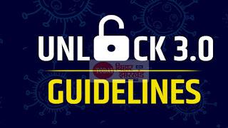 Unlock-3 Guidelines: अनलॉक-3 की गाइडलाइंस जारी, 1 अगस्त से नाइट कर्फ्यू खत्म, जिम खुलेंगे लेकिन स्कूल, मेट्रो पर पाबंदी