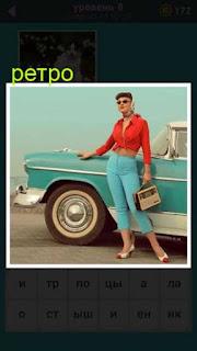 ретро автомобиль около которого стоит женщина в ретро одежде