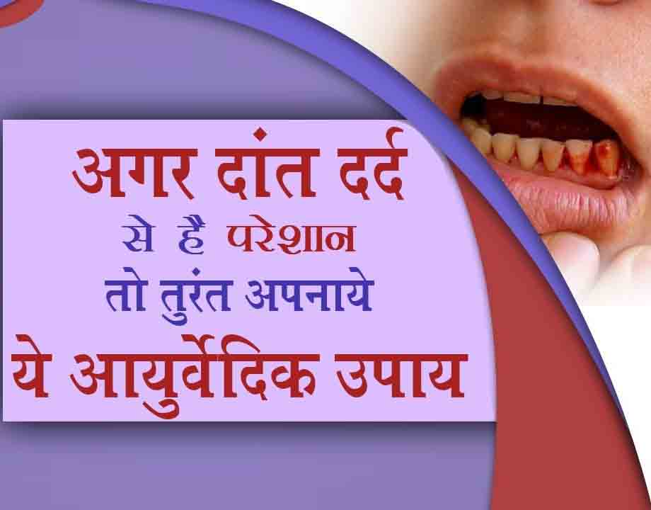 Baba Ramdev Dant Dard Ki Dawa