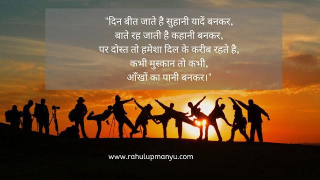Dosti Shayari in Hindi With Images | Friendship Shayri