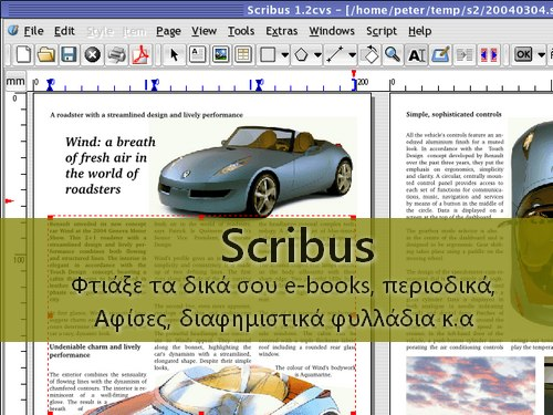 Scribus - Επαγγελματικό πρόγραμμα δημιουργίας βιβλίων,εντύπων και περιοδικών