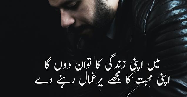 Mie Apni Zindgi ka Tawan Doon Ga - 2 line urdu love shayari - poetry in urdu