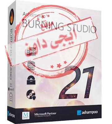 تحميل افضل برنامج نسخ اسطوانات للكمبيوتر Ashampoo Burning Studio 2020