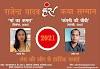 जयश्री रॉय और प्रमोद राय को 'राजेंद्र यादव हंस कथा सम्मान' 2020-21