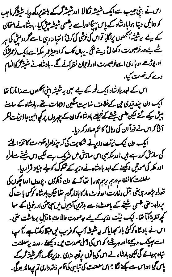100 Saal Baad Urdu Novels